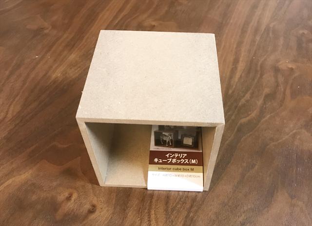 インテリアキューブボックス